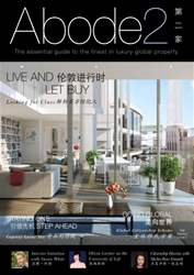 Abode2| 第二家 Summer 2015 issue Abode2| 第二家 Summer 2015