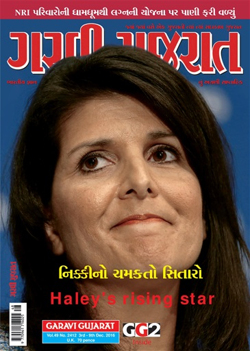 Garavi Gujarat Magazine Digital Issue