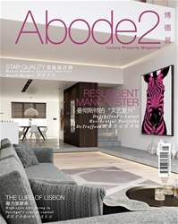Abode2|博徳居 Spring Issue 2017 issue Abode2|博徳居 Spring Issue 2017