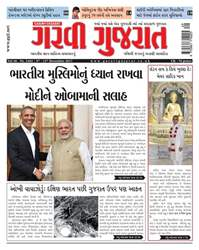 Garavi Gujarat Magazine issue 2465