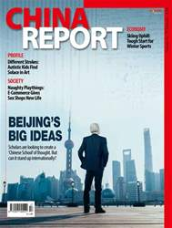 China Report issue Issue 57