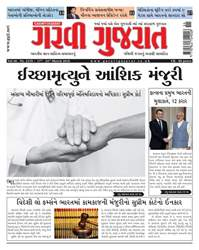 Garavi Gujarat Magazine issue 2479