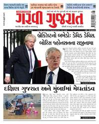 Garavi Gujarat Magazine issue 2496