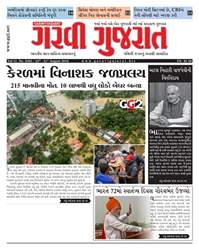 Garavi Gujarat Magazine issue 2502 USA