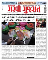 Garavi Gujarat Magazine issue 2509