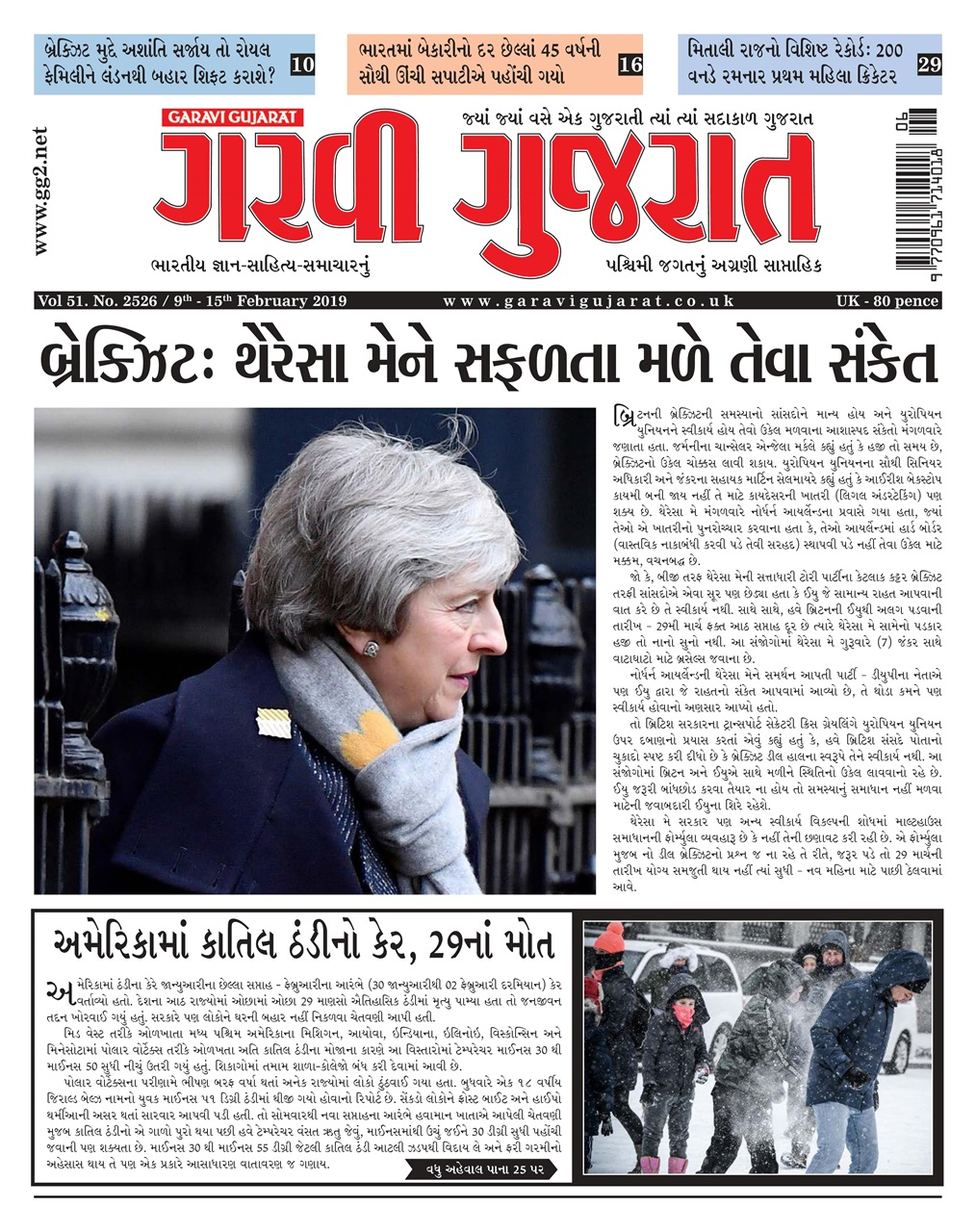 Garavi Gujarat Weekend - a stimulating blend of news, personal finance and  lifestyle features in you inbox every week. ePaper access - the digital  replica ...