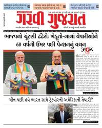 Garavi Gujarat Magazine Magazine Cover